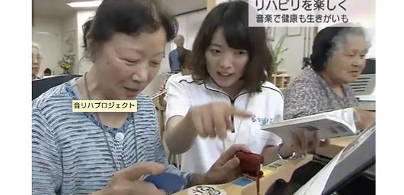 japao-conta-com-mais-de-40-mil-centros-dia-para-idosos